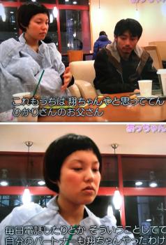 """""""あっちゃんと翔平"""""""